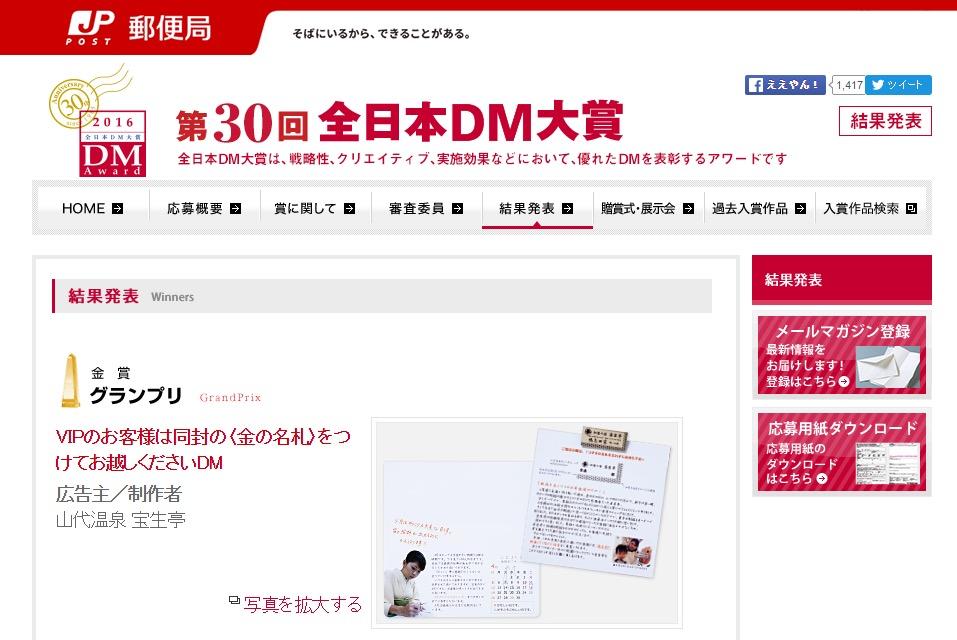 全日本DM大賞金賞の加賀宝生亭の帽子山さんのDM