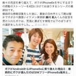 藤川拓人(エイサク)さんの証言を基にした金川豊(ヒラメキング)さんのブログが決定的でした