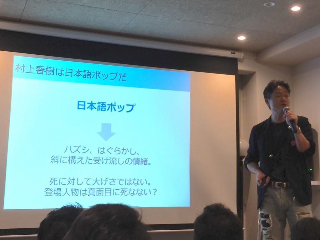 村上春樹は日本語ポップだ