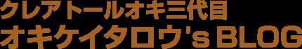 オキケイタロウのブログ