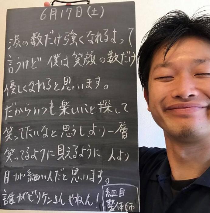 細目整体師のぐっさんこと山口貴史と書いてタカフミと読む!